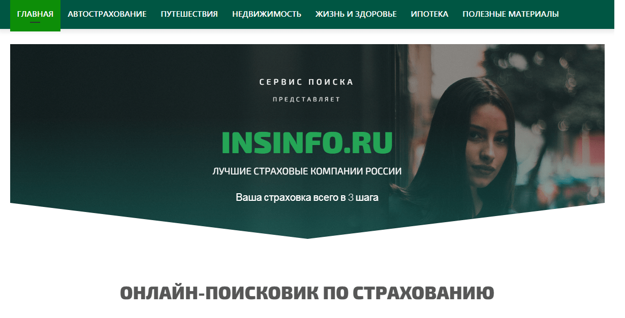Photo of INSINFO.RU